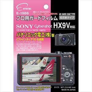 ETSUMI エツミ プロ用ガードフィルムAR SONY_Syber・shot_HX9V対応 E-1986 P12Sep14