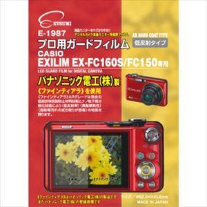 ETSUMI エツミ プロ用ガードフィルムAR CASIO_EXLIM_EX-FC160S/FC150専用 E-1987 P12Sep14