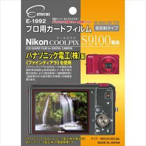 ETSUMI エツミ プロ用ガードフィルムAR Nikon_COOLPIX_P9100専用 E-1992 P12Sep14