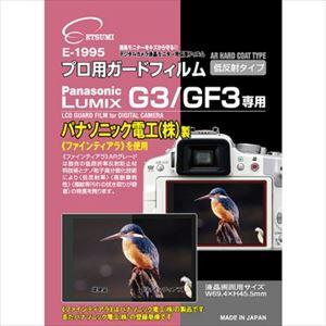ETSUMI エツミ プロ用ガードフィルムAR Panasonic_Lumix_G3/GF3専用 E-1995 P12Sep14