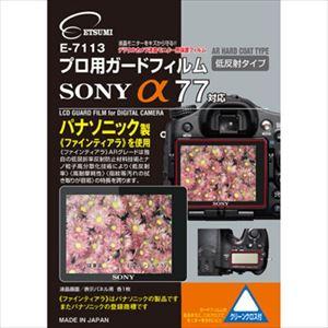 ETSUMI エツミ プロ用ガードフィルムAR SONY_α77対応 E-7113 P12Sep14
