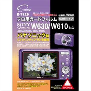 ETSUMI エツミ プロ用ガードフィルムAR SONY_Syber・shot_W630/W610対応 E-7129 P12Sep14