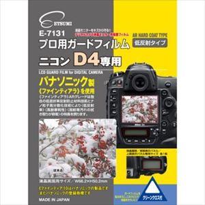 ETSUMI エツミ プロ用ガードフィルムAR Nikon_D4専用 E-7131 P12Sep14