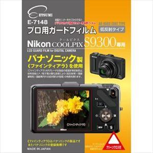 ETSUMI エツミ プロ用ガードフィルムAR Nikon_COOLPIX_S9300専用 E-7148 P12Sep14