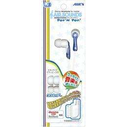 エアサウンズ17型外部接続端子型 BL HA-AS27BL エアーズジャパン 携帯電話周辺機器(代引き不可) P12Sep14