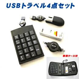 トラベル4点セット USB-SET401 ITPROTECH マウス(代引き不可) P12Sep14