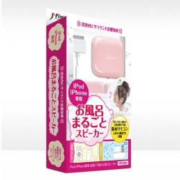 お風呂丸ごとスピーカー(iPod/iPhone専用)ピンクモデル JF-SPIBRP J-Force 生活家電(代引き不可) P12Sep14