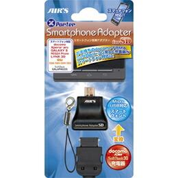 スマートフォン変換アダプター CA-SD エアーズジャパン 充電池・充電器(代引き不可) P12Sep14