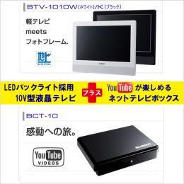 ブルードット パーソナルデジタルテレビ(ホワイト)+ネットテレビボックス BTV-1010W+BCT-10 液晶テレビ(代引き不可)