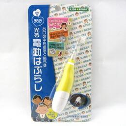 YAZAWA 赤ちゃん用電動歯ブラシ KIDS10YL(代引き不可) P12Sep14