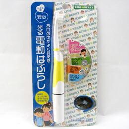 YAZAWA 子供用電動歯ブラシ KIDS11YL(代引き不可) P12Sep14