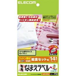布用なまえラベル(給食セット用)EJP-CTPL2 エレコム(代引き不可) P12Sep14