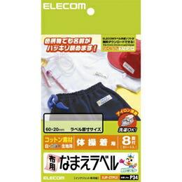 布用なまえラベル(体操着用)EJP-CTPL3 エレコム(代引き不可) P12Sep14