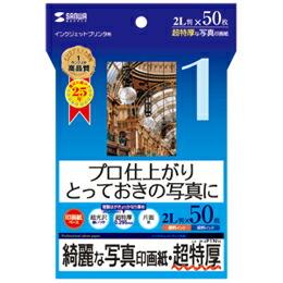 インクジェット写真印画紙・超特厚JP-EP1N2L サンワサプライ(代引き不可) P12Sep14