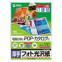 カラーレーザー用フォト光沢紙・厚手LBP-KAGNA3 サンワサプライ(代引き不可) P12Sep14