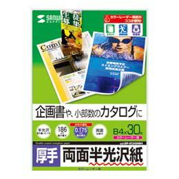 カラーレーザー用半光沢紙・厚手LBP-KCAGNB4 サンワサプライ(代引き不可) P12Sep14