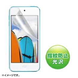 サンワサプライ 第5世代iPodtouch用液晶保護指紋防止光沢フィルム PDA-FIPK41FP(代引き不可) P12Sep14