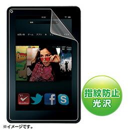サンワサプライ AmazonタブレットkindleFire用液晶保護指紋防止光沢フィルム LCD-KF1KFPF(代引き不可)
