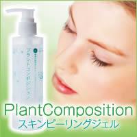 プラントコンポジション スキンピーリングジェル ピーリング 植物成分 P12Sep14