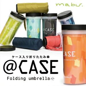 mabu マブ ケース入り折りたたみ傘 @CASE 濡れた傘を入れられるケース付 P12Sep14