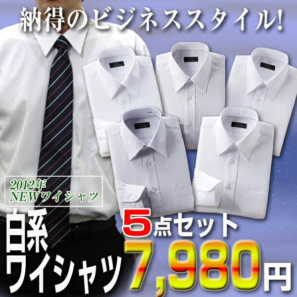 銀座・丸の内のOL100人が選ぶワイシャツ5枚セット(ホワイト系)(代引き不可) P12Sep14