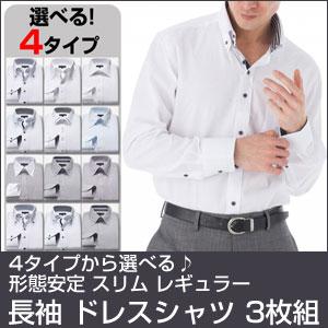 長袖 ドレスシャツ 3枚組 4タイプ Yシャツ 形態安定 メンズ シャツ スリム レギュラー P12Sep14