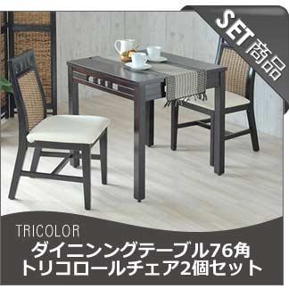 ダイニンングテーブル 76角 トリコロール チェアー 2個セット アジアン家具 P12Sep14