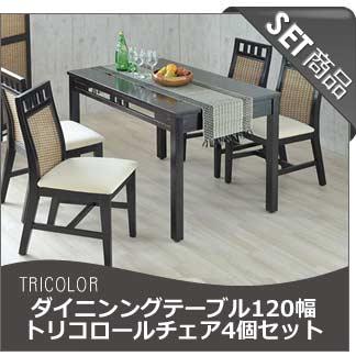 ダイニンングテーブル 120幅 トリコロール チェアー 4個セット アジアン家具 P12Sep14