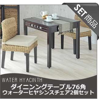 ダイニンングテーブル 76角 ウォーターヒヤシンス チェアー 2個セット アジアン家具 P12Sep14