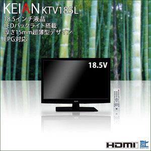 ハイビジョンテレビ 地デジ テレビ デジタル 地デジ対応 KEIAN 18.5インチ 液晶テレビ ブラック KTV185L