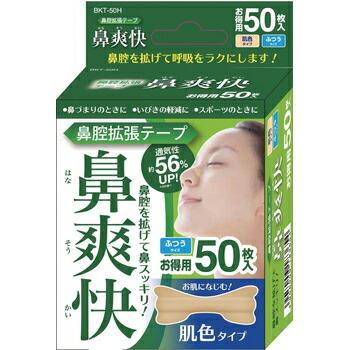 アイリスオーヤマ 鼻腔拡張テープ 肌色 衛生雑貨 (50枚入り) BKT-50H(代引き不可) P12Sep14