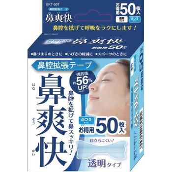 アイリスオーヤマ 鼻腔拡張テープ 透明 衛生雑貨 (50枚入り) BKT-50T(代引き不可) P12Sep14