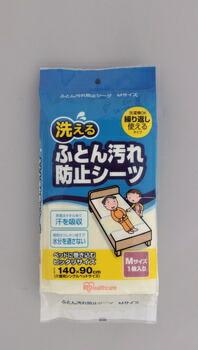アイリスオーヤマ 洗えるふとん汚れ防止シーツ 介護用品 (1枚) M(代引き不可) P12Sep14
