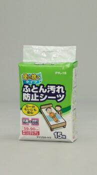 アイリスオーヤマ ふとん汚れ防止シーツ 介護用品 (15枚) FYL-15(代引き不可) P12Sep14