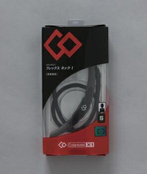 アイリスオーヤマ X1フレックスネック1 S 健康器具 ブラック×グレー(代引き不可) P12Sep14