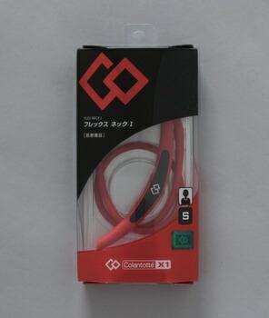 アイリスオーヤマ X1フレックスネック1 S 健康器具 レッド(代引き不可) P12Sep14