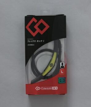 アイリスオーヤマ X1フレックスネック1 L 健康器具 ブラック×イエローグリーン(代引き不可) P12Sep14