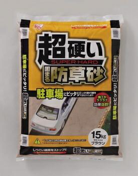 アイリスオーヤマ 駐車場に最適 超硬い固まる防草砂 15kg 防草防犯用品 ブラウン(代引き不可) P12Sep14