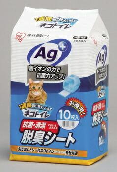 アイリスオーヤマ 1週間取り替えいらずネコトイレ抗菌・清潔脱臭シート TIH-4AG、10AG シーツ (10枚)TIH-10AG(代引き不可) P12Sep14