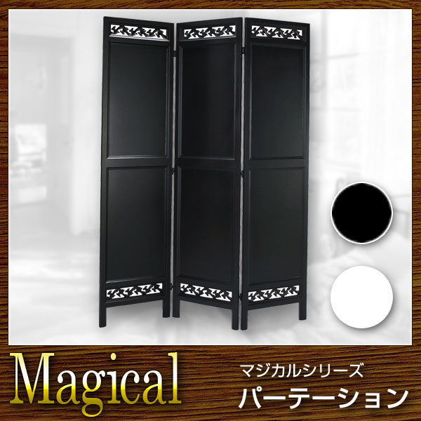 衝立 スクリーン パーテーション Magical マジカル(代引き不可) P12Sep14