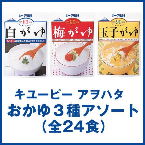 キユーピー アヲハタ おかゆアソート3種セット(全24食) 1個(代引き不可) P12Sep14