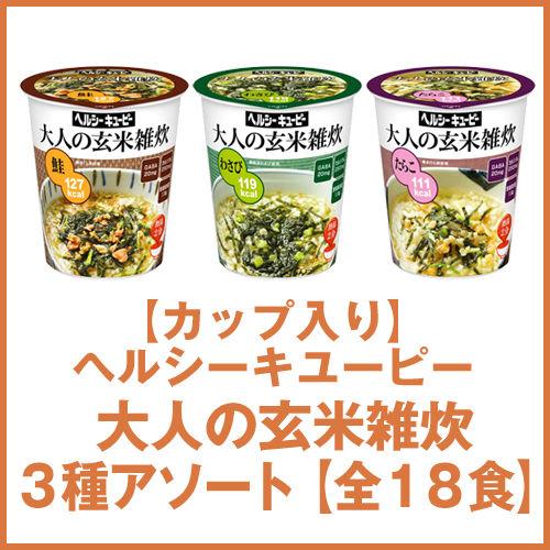 キユーピー ヘルシーキユーピー大人の玄米雑炊3種アソート 1個(代引き不可) P12Sep14