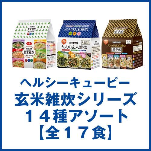 ヘルシーキユーピー玄米雑炊シリーズ 14種アソート 1個(代引き不可) P12Sep14