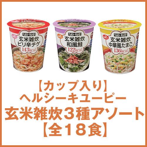 キユーピー ヘルシーキユーピー玄米雑炊3種アソート 1個(代引き不可) P12Sep14
