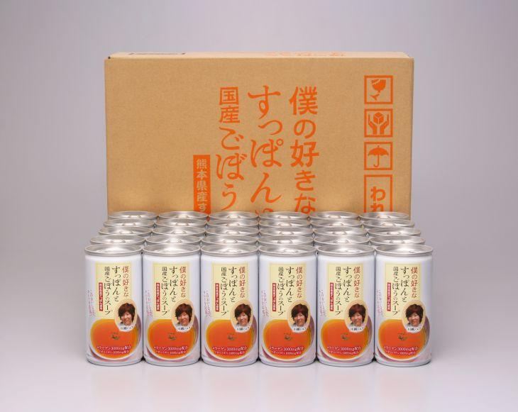 ★★(川越シェフ監修) 僕の好きな すっぽんと国産ごぼうのスープ 190g缶 ※上代厳守 30缶(代引き不可) P12Sep14