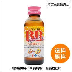エーザイ チョコラBBライト2 100ml <指定医薬部外品><1ケース> 50本(代引き不可) P12Sep14