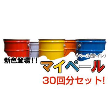 多機能 ペール缶 トイレ マイペール 30回分セット 凝固剤 袋 ティッシュ 災害用 P12Sep14