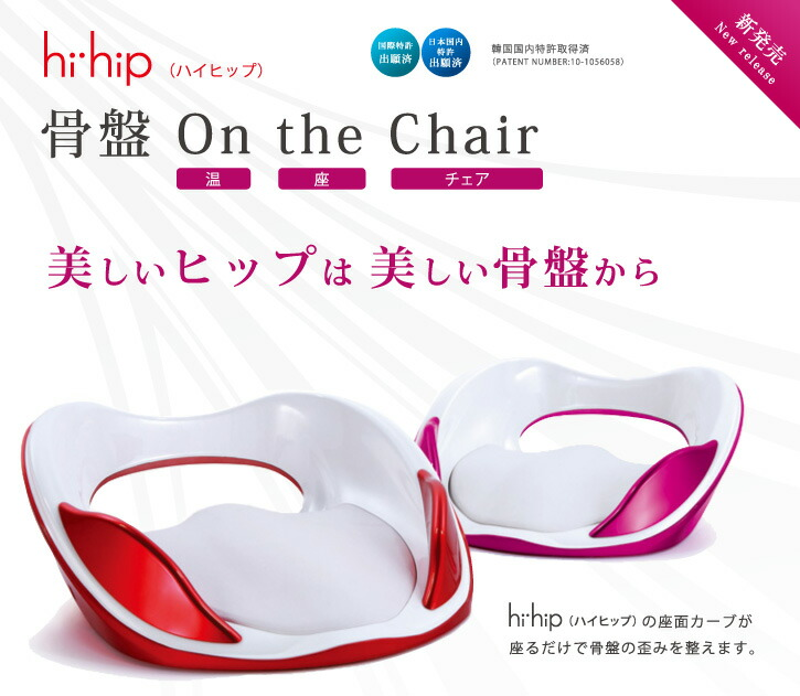 hihip ハイヒップ 美姿勢サブチェア 骨盤 温座チェア 温熱切替 HHI-EV-R/O001 P12Sep14
