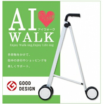 AI-WALK アイウォーク シルバー 歩行サポート 杖 歩行補助器具 ウォーキングツール グッドデザイン賞受賞 P12Sep14
