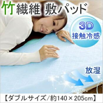 クール敷きパット 敷パッド ひんやりマット 竹繊維 接触冷感 ナチュラクール ダブル P12Sep14